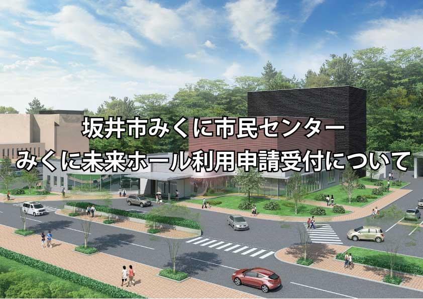 坂井市みくに市民センター みくに未来ホール利用申請受付のお知らせ